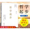 哲学起步 邓晓芒著中西方古代哲学宗教人生哲学思考 中西方古代哲学宗教人生哲学思考