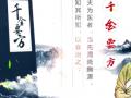 善瑞养生坊食疗养生产品介绍 (190播放)