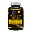 四明山蜂胶软胶囊500mg/粒*400粒提高免疫力益血糖血脂送三高亲人