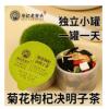 菊花枸杞决明子茶牛蒡蒲公英根组合可搭配养生茶包正品保